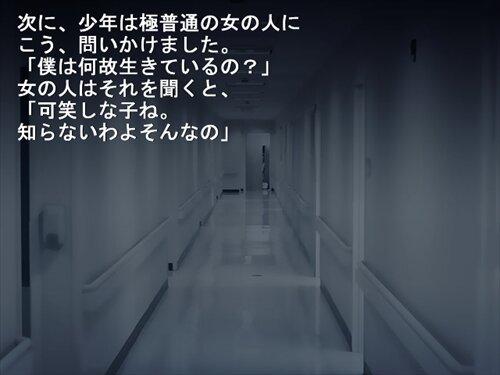 生きると言う事 Game Screen Shot1