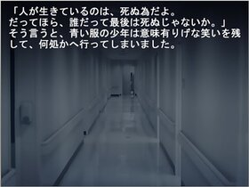 生きると言う事 Game Screen Shot2