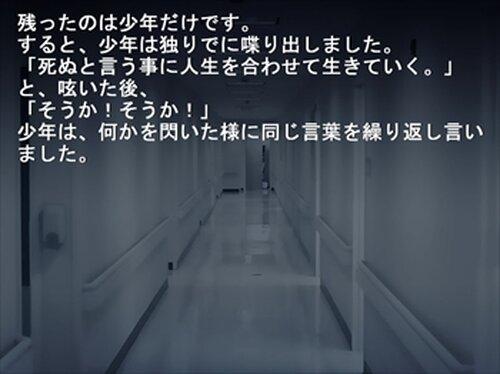 生きると言う事 Game Screen Shot3
