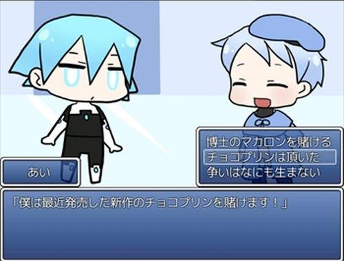 マカロンはぼくのモノ! Game Screen Shot2