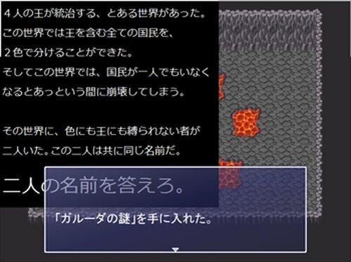 魔王城突破せよ! Game Screen Shot5