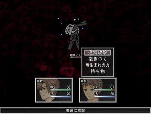 正しい悲鳴の上げ方 Game Screen Shot2