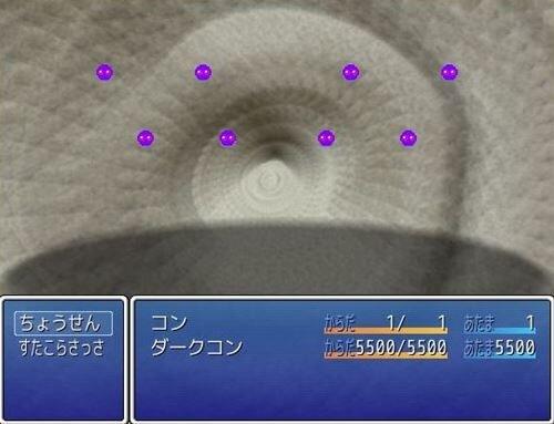 のんきなコンちゃん Game Screen Shot