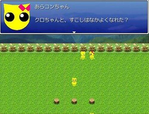 のんきなコンちゃん~クロとゼロ~ Game Screen Shot3