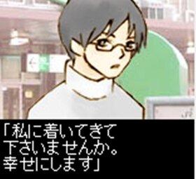 ナンパまち Game Screen Shot2