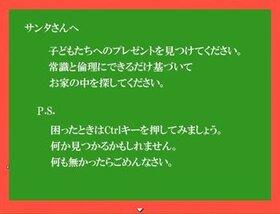 クリスマス☆ナイト Game Screen Shot4