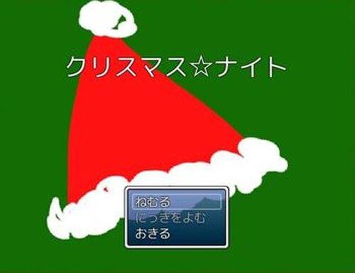 クリスマス☆ナイト Game Screen Shots