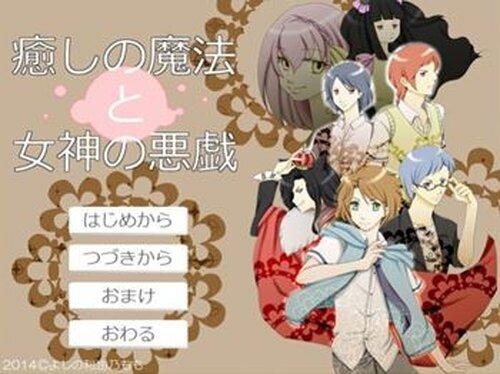 癒しの魔法と女神の悪戯 Game Screen Shots