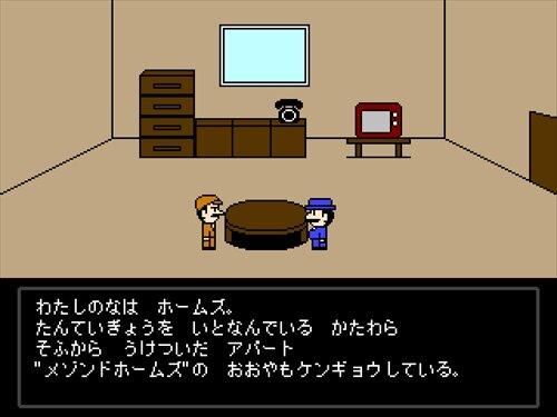 メゾンドホームズ殺人事件 Game Screen Shot1