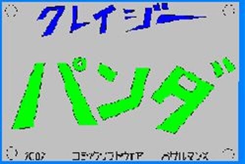 クレイジーパンダ Game Screen Shots