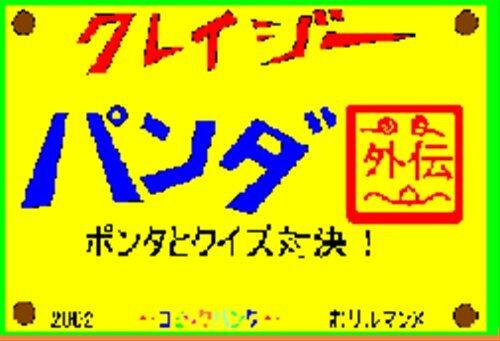 クレイジーパンダ外伝~ポンタとクイズ対決!~ Game Screen Shot1