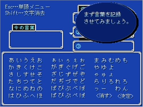 神さまおやすみ! Game Screen Shot3