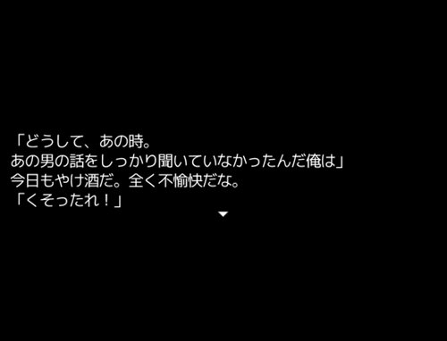 聞かない男 Game Screen Shot1