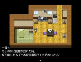 迷☆探偵の助手~事件ファイル1~ Game Screen Shot2