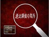 迷☆探偵の助手~事件ファイル1~