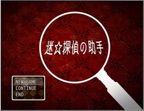 迷☆探偵の助手~事件ファイル1~ Game Screen Shots