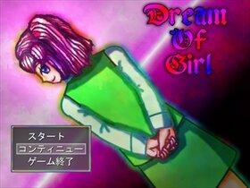 DreamOfGirl Game Screen Shot2