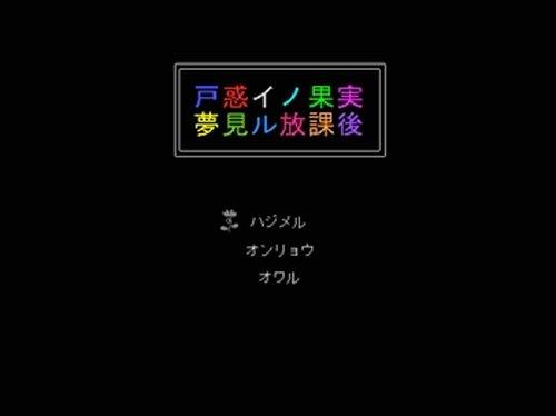 戸惑いの果実 夢見る放課後 Game Screen Shot2