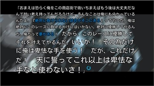 夢幻競輪 Game Screen Shot4
