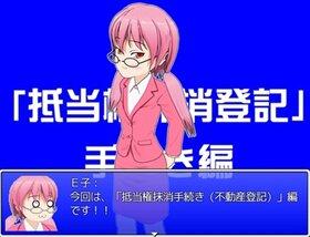 E子たんなのですよ~! Game Screen Shot2