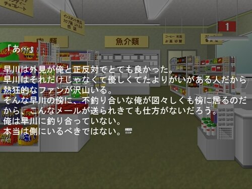 誰も彼も Game Screen Shot1