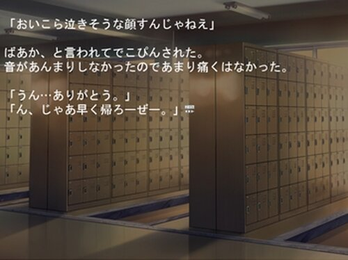 誰も彼も Game Screen Shot3