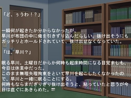 誰も彼も Game Screen Shot4