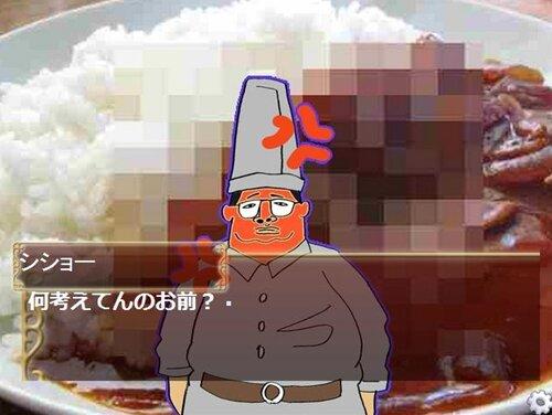 素敵な料理人(笑) Game Screen Shot