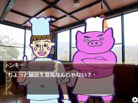 素敵な料理人(笑) Game Screen Shot2