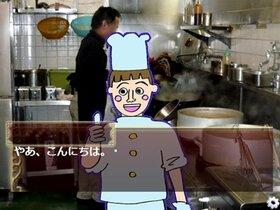 素敵な料理人(笑) Game Screen Shot3