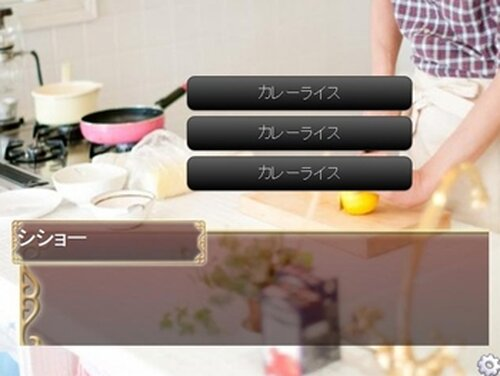 素敵な料理人(笑) Game Screen Shot5