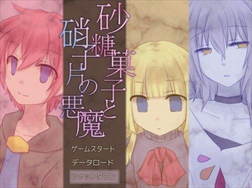 砂糖菓子と硝子片の悪魔 Game Screen Shots