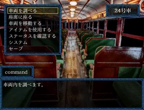 幻想列車アポトーシス Game Screen Shot1