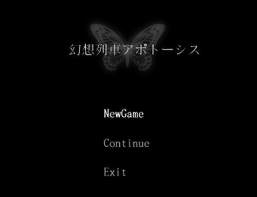 幻想列車アポトーシス Game Screen Shot2