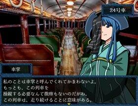 幻想列車アポトーシス Game Screen Shot3