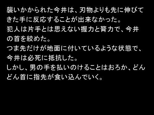 高校生の経験譚 Game Screen Shot1