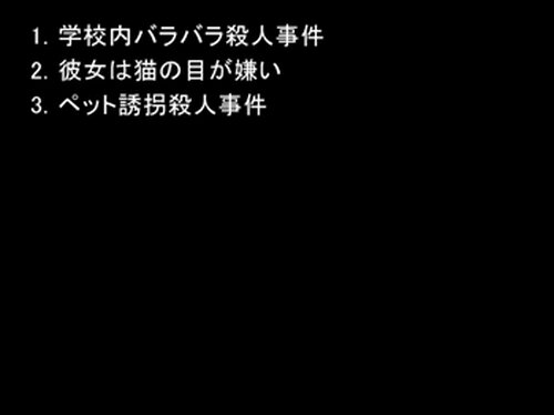 高校生の経験譚 Game Screen Shot2