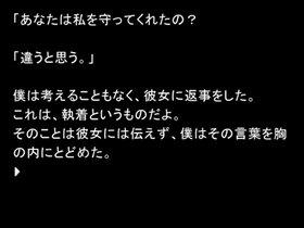 高校生の経験譚 Game Screen Shot3