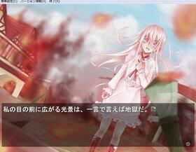 アマデウスの願い Game Screen Shot2