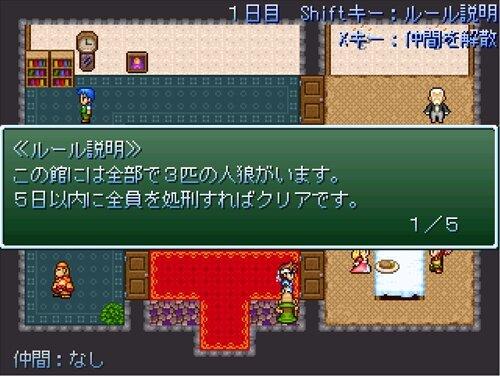 人喰い狼の館 Game Screen Shot1