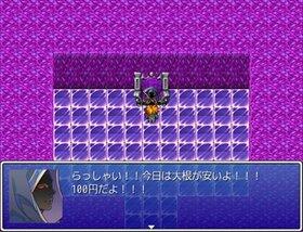 大根クエスト Game Screen Shot5