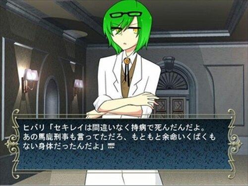 探偵トキと雪山怪死伝説殺人事件 Game Screen Shot4