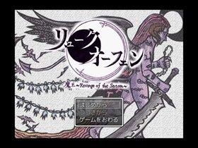 リューク‡オーフェン 魔王~Revenge of the Satan~(パイロット版) Game Screen Shot2