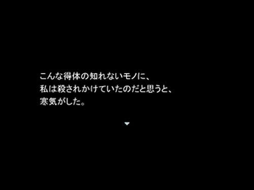 PSYCHO ERROR-ZERO- Game Screen Shot3