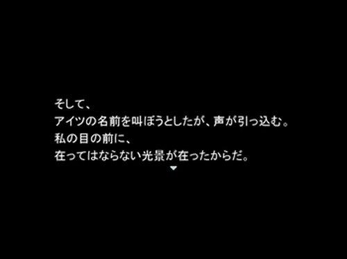 PSYCHO ERROR-ZERO- Game Screen Shot5