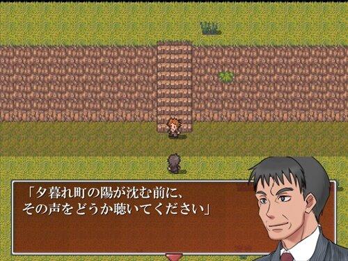 夕暮れ三丁目 Game Screen Shot1