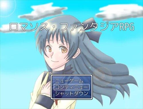 ロマソス・ファンタジアRPG Game Screen Shot2