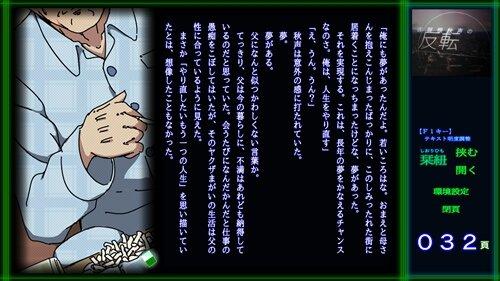 「古賀根秋声の反転」 Game Screen Shot1