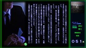 「古賀根秋声の反転」 Game Screen Shot2