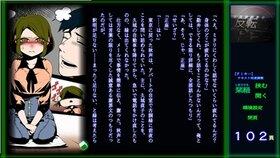 「古賀根秋声の反転」 Game Screen Shot3